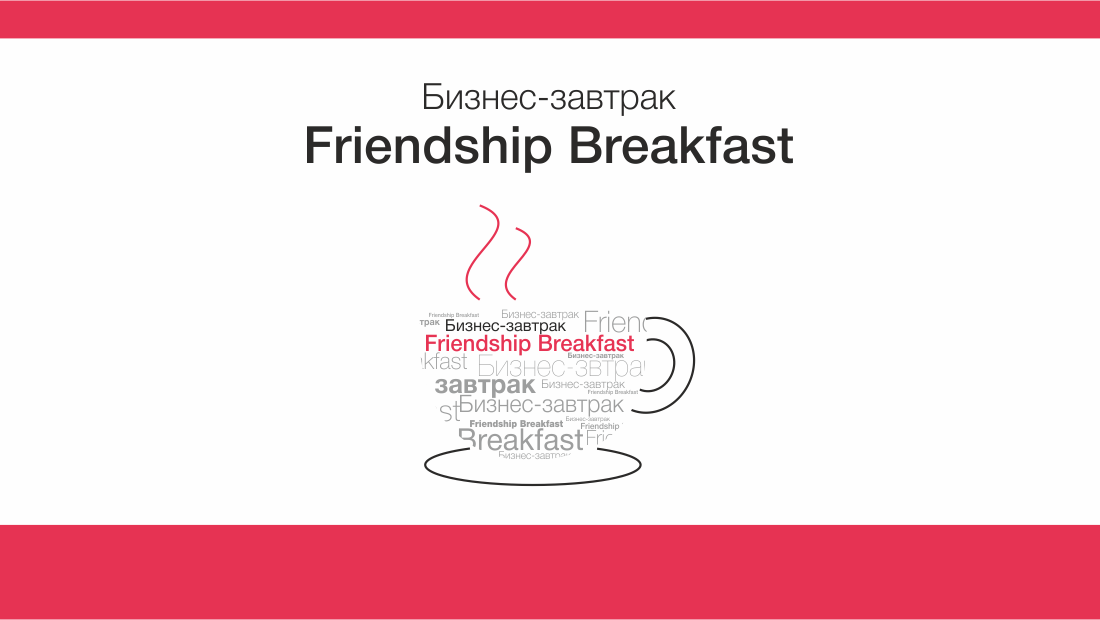 9 июня. Бизнес-завтрак Friendship Breakfast